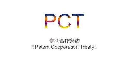 PCT国际专利申请有什么好处