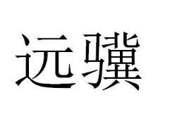 一品知识产权第9类商标转让推荐:远骥