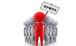 东莞第一法院发布知识产权审判白皮书 互联网成著作权侵权高发区