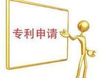 各项专利申请国家收费标准
