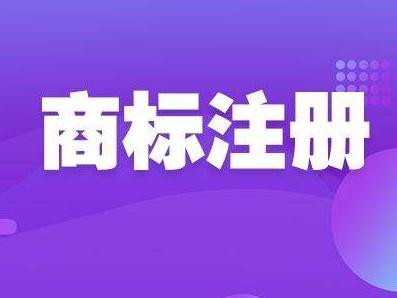 香港商标如何注册?