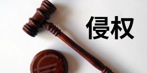 BT天堂站长侵犯著作权获刑3年 被罚80万