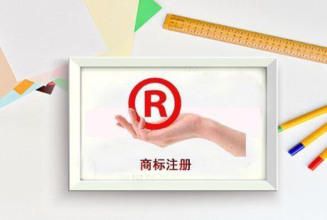 三点建议助你提高商标注册成功率
