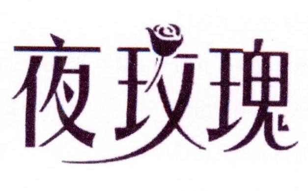 一品知识产权商标转让:夜玫瑰
