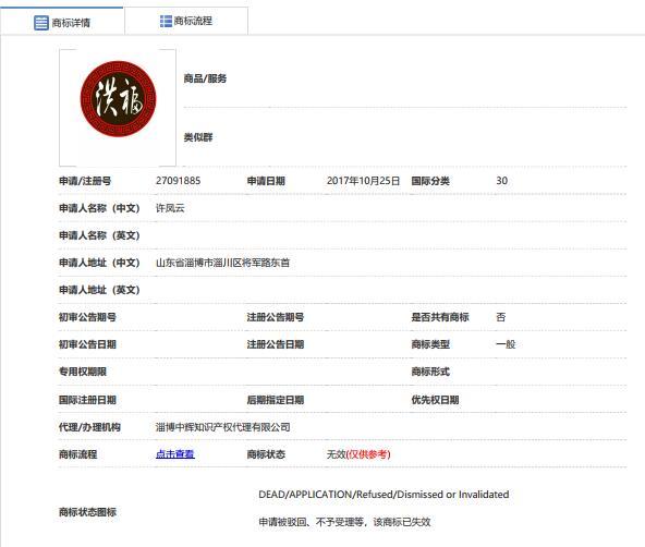 洪福焦庄烧饼因没商标 没备案 被判退加盟费,???0万元