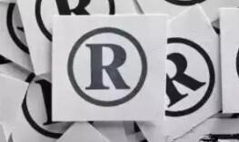 规范商标注册 遏制恶意抢注