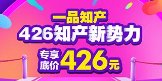 426世界知识产权日,最低426元