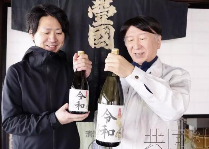 """""""令和""""早是河北酒商标了?"""