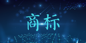 中国商标注册费用是多少?