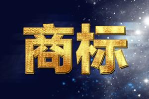 福建通过383件著名商标 晋江有15件上榜
