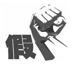 福建泉州洛江法院判决谢张金非法制造注册商标标识案
