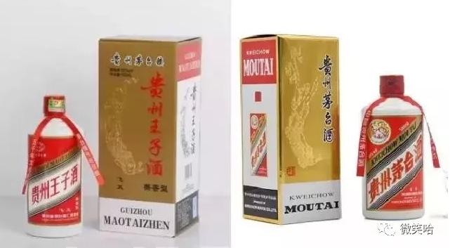 貴州王子酒酒精度不合格,疑蹭茅臺王子酒商標