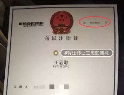 """64萬!""""王思聰""""商標被公然叫賣,誰給你的勇氣?"""