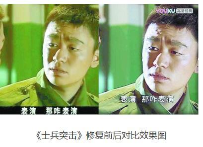 高清版《士兵突击》获赞誉 视频网站成经典剧修复新力量