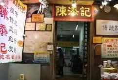 老字号陈添记诉广州金润来公司案二审宣判:陈添记获赔10万元