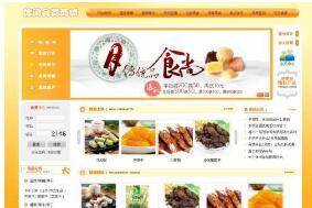 食品网店属于商标哪个类别?