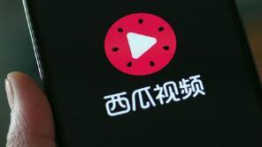西瓜视频为商标被恶意抢注创作人提供法律支持