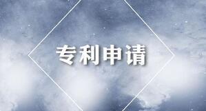 广东省专利奖励办法的实施细则!2019.9.1起实施