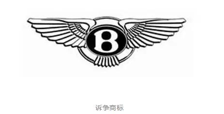 """賓利公司申請""""B及圖""""商標無效!東方公司不服裁定結果訴至京知法院"""