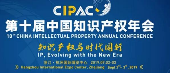 第十届中国知识产权年会上指出:将实施更加严格商标侵权惩罚赔偿制度!