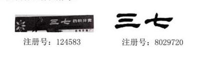 """特别声明┃""""三七""""商标独占许可使用权"""