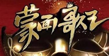 上海灿星因《蒙面歌王》遭韩国MBC起诉!引进版权非首次引纠纷
