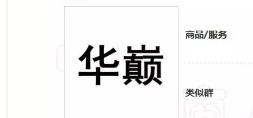 """不能称""""国酒""""但可以是中华巅峰?""""华巅""""商标已在酒类注册成功"""