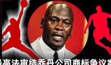 最高法终裁乔丹体育与乔丹商标纷争:未损害肖像权