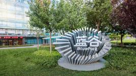 北汽蓝谷及其子公司签署《商标使用许可合同》