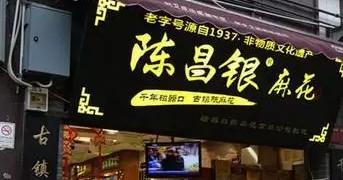 """重慶老字號""""陳昌銀""""訴""""陳昌江""""侵害商標權及不正當競爭"""