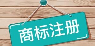 哈尔滨前三季度新增注册商标29597件