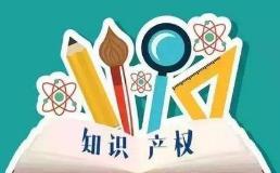 中國知識產權保護工作取得四方面成就