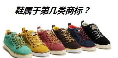 My God!天天穿鞋子,竟还不知道它是属于哪一类商标?