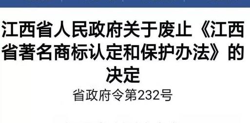 """家具企业,""""江西省著名商标""""已被停用,到期时间为……"""