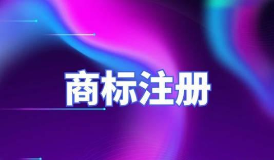 廣州擁有120萬件有效注冊商標