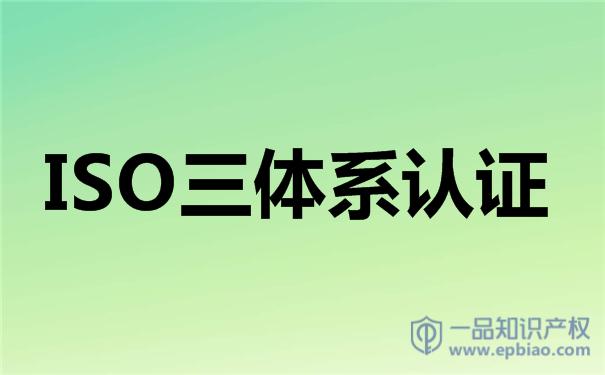 宁夏ISO三体系认证的好处