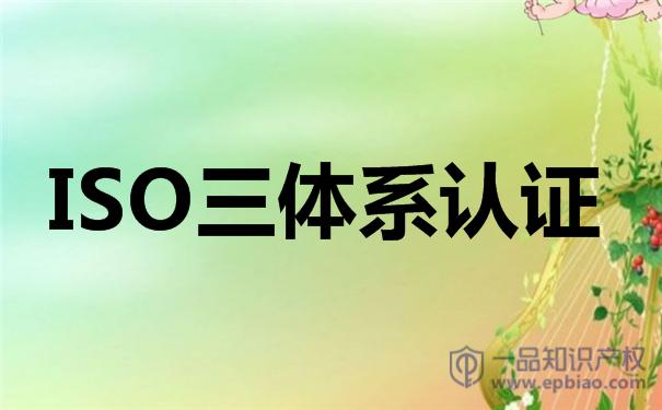 廣州iso三體系認證條件