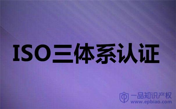 济南ISO9001认证适合什么样的企业申请 流程是什么