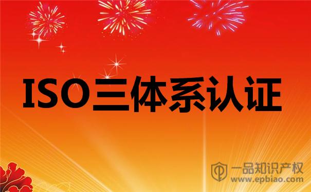 重慶ISO9001認證咨詢是什么?