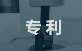 国家知识产权局专利局武汉代办处将于2020年4月8日起恢复办理窗口业务