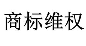 """知产法院线上开庭审理""""keep及图""""商标无效行政案"""