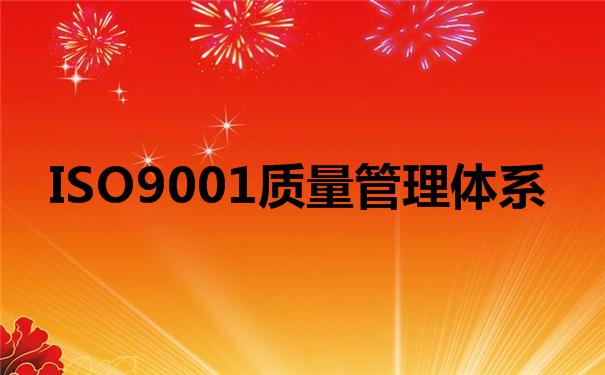 我國ISO9001質量體系認證的現狀