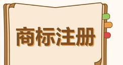 广州越秀:去年商标注册量25881件,有效注册商标比增超两成