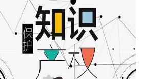 國家知識產權局:外資企業對中國知識產權保護滿意度最高