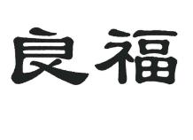 良福,第31類飼料種籽 商標轉讓推薦