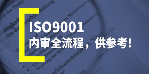 公司申請ISO9001質量管理體系認證需要掌握哪些知識點?