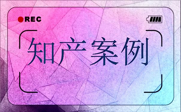 """""""望京小腰""""商標被侵權 獲賠3.7萬元"""