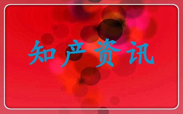 """""""王力宏""""商標被搶注"""