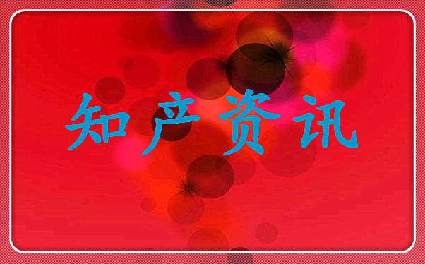 """北京字节跳动科技有限公司申请多个名称为""""最右""""的商标"""