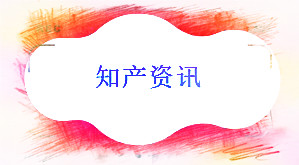 """北京知识产权法院判决, """"稻香金牌""""商标可以与""""稻香村""""商标共存"""